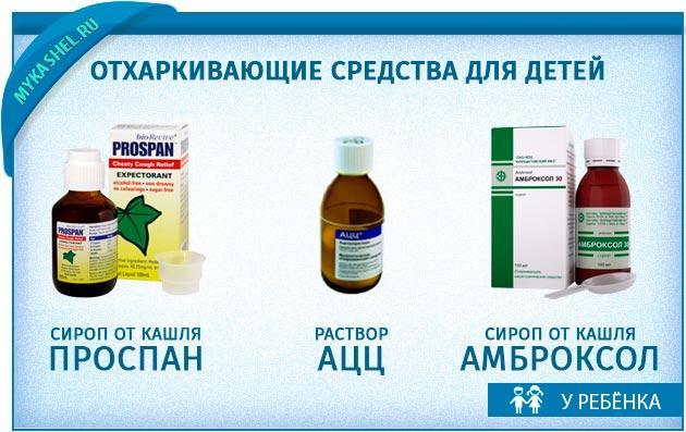 отхаркивающие препараты при ночном кашле у детей