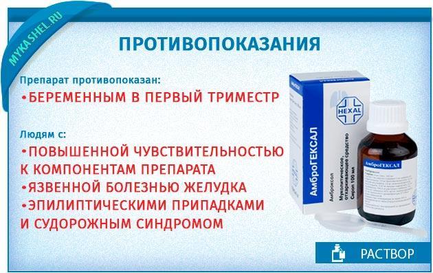 противопоказания амброгексала растворчика