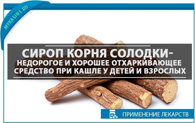 сироп корня солодки недорого и эффективно