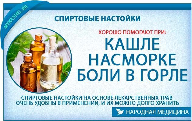спиртовые настойки при сильном кашле