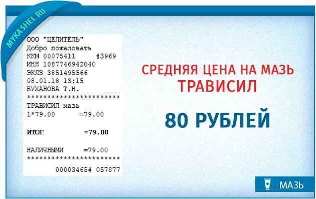 цена в аптеках на мазь трависил