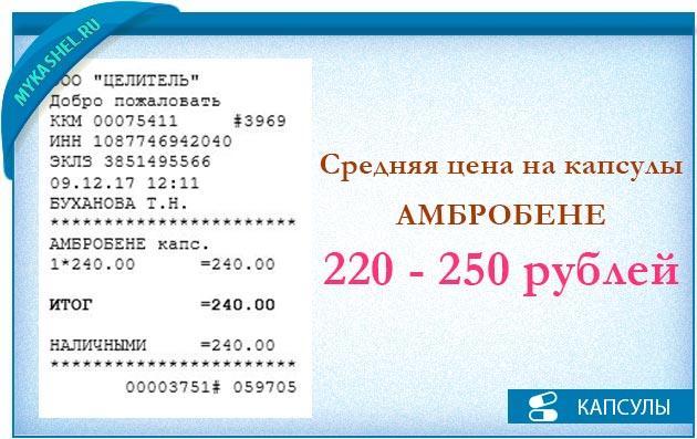 цена в аптеке амбробене капсул