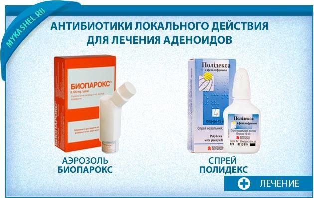 Антибиотики локального действия при аденоидах