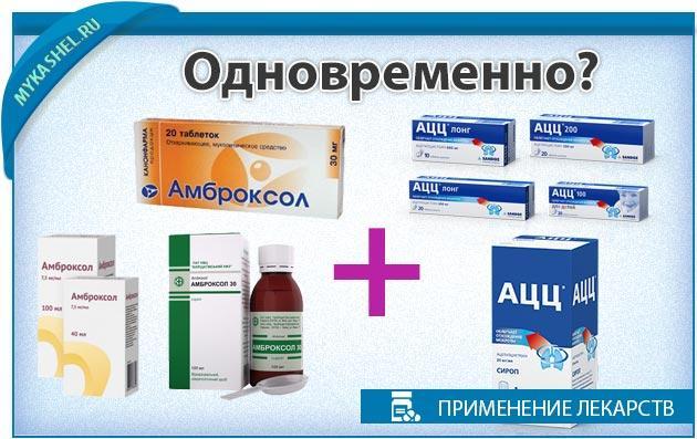 Ацц или Амброксол одновременный прием этих препаратов