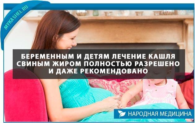 Беременным и детям свиной жир от кашля