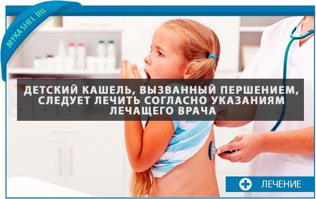 Детский кашель и першение в горле вам к врачу
