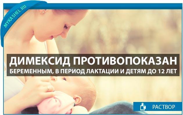 Димексид Противопоказан беременным