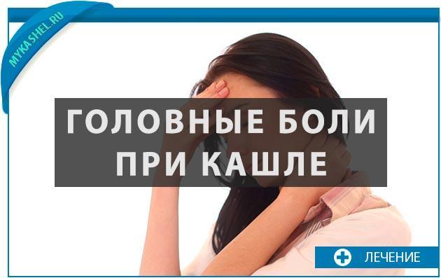 Головные боли при кашле
