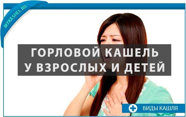 Горловой кашель у взрослых и детей