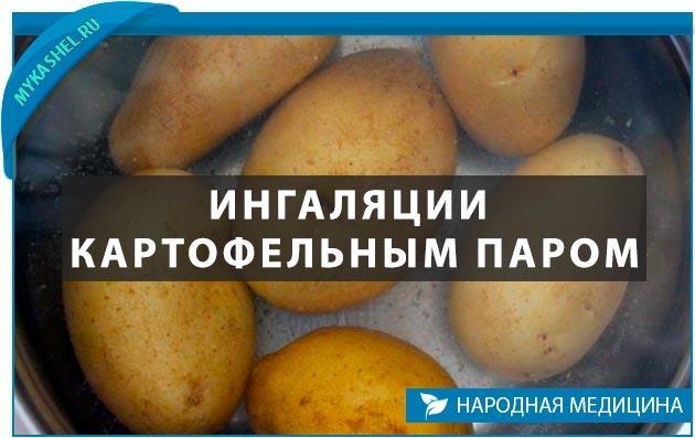 Ингаляции картофельным паром