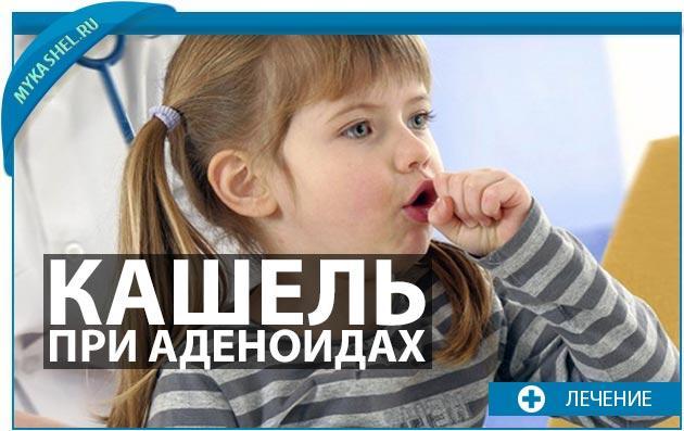 Кашель при аденоидах у деток