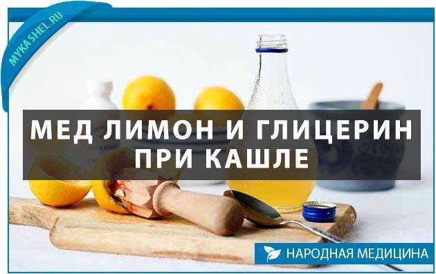 Мед лимон глицерин