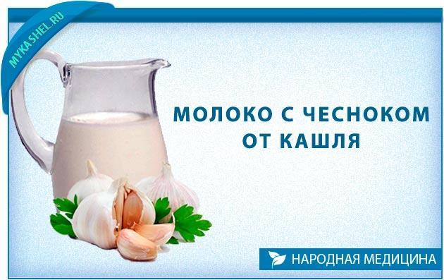 Молоко с чесноком от кашля