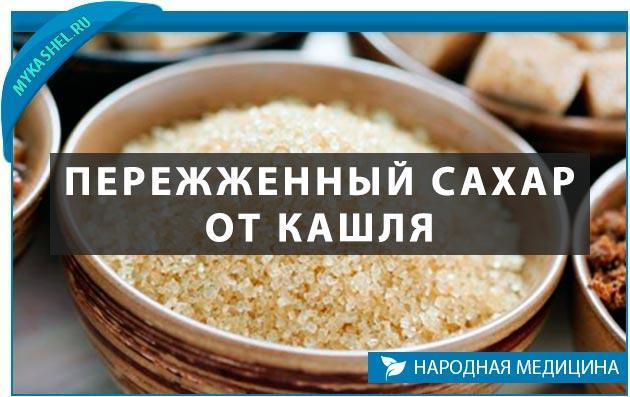 Пережженный сахар от кашля