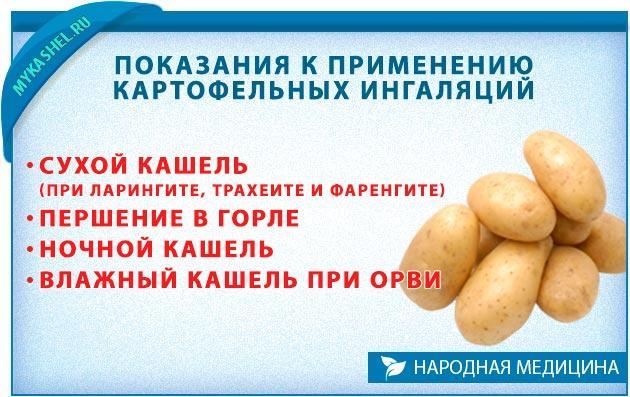 Показания для подышать над картошкой от кашля