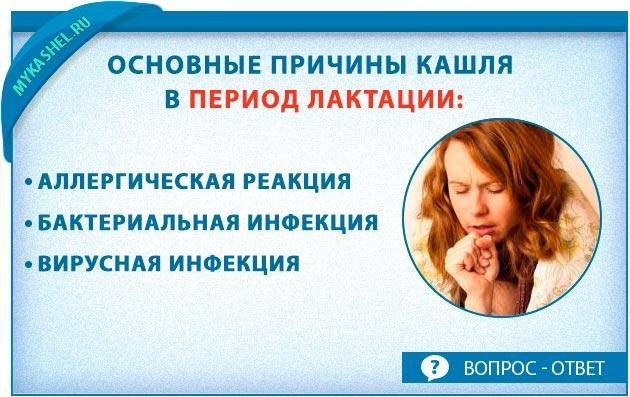 Причины кашля при лактации