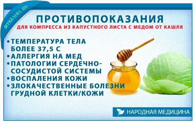 Противопоказания меда и капустного