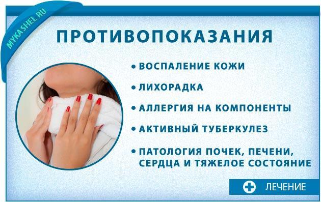 Противопоказания компрессов во время кашля