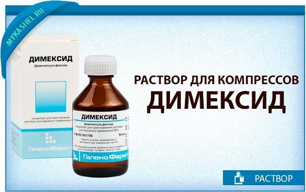 Раствор для компрессов Димексид
