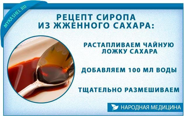 Рецепт сиропа из жженого сахара