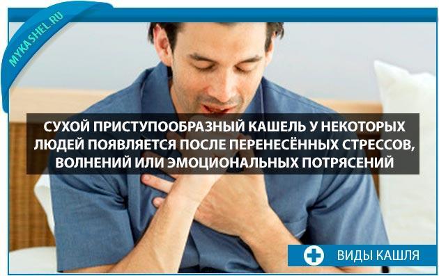 Стресс вызывает приступы у взрослых и детей
