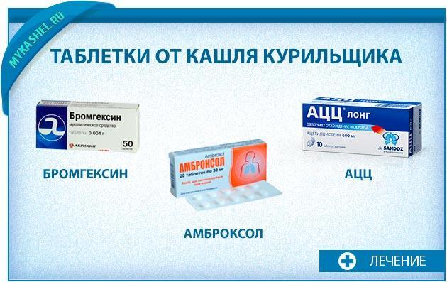 Таблетки от кашля курильщика