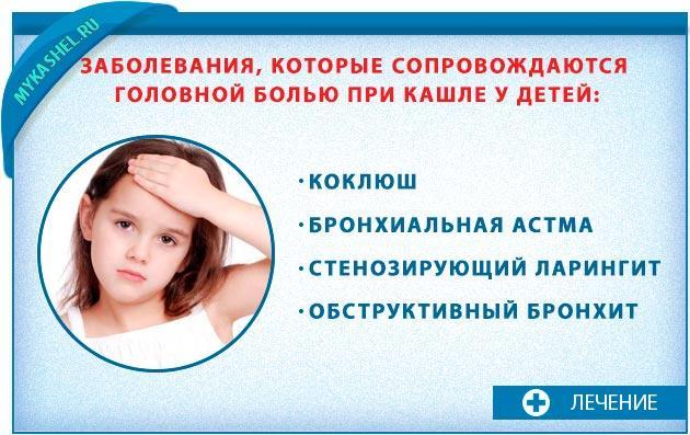 детские заболевания про которых может болеть голова