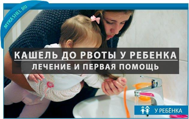 до рвоты у ребенка
