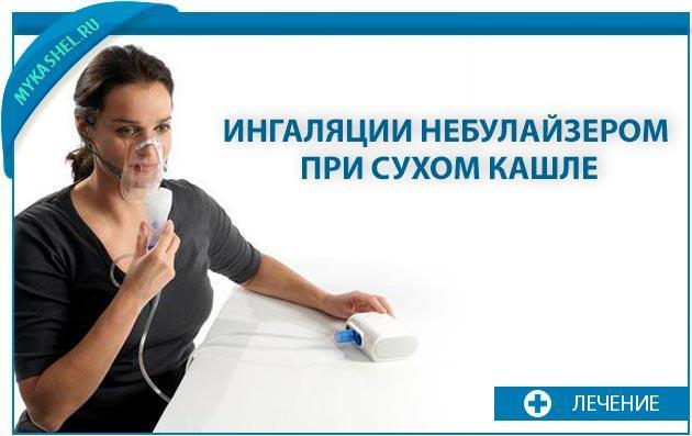 ингаляции небулайзером при непродуктивном кашле