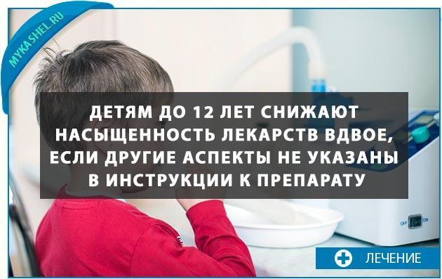 ингаляция при кашле Детям-до 12
