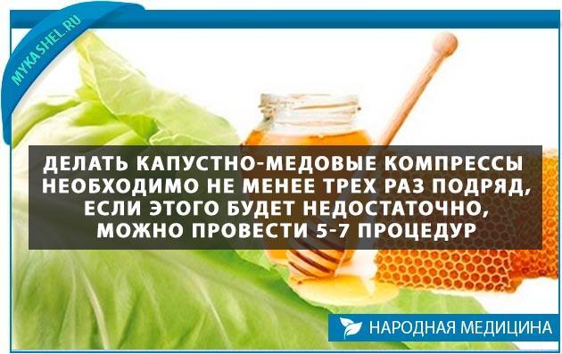 компресс из капусты с медом от кашля