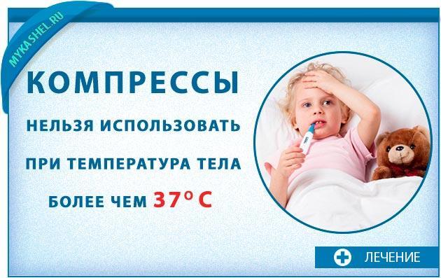 компрессы нельзя при Температуре тела