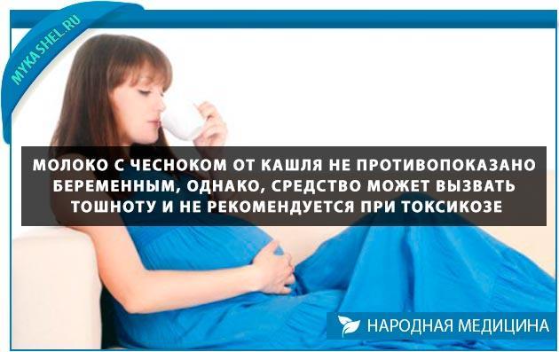 молоко и чеснок Беременным