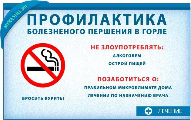 Бросаю курить сильный кашель