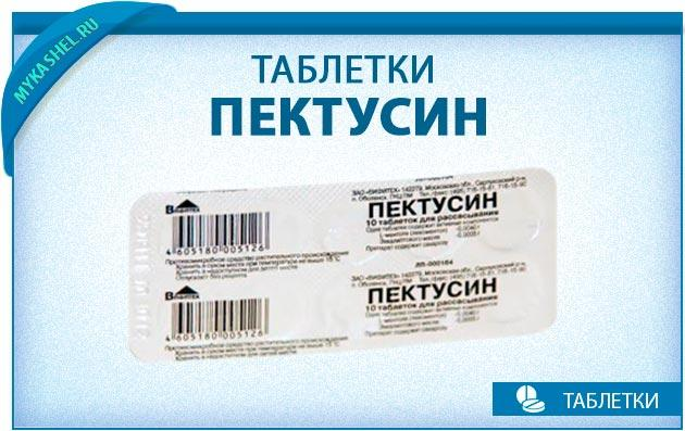 таблетки Пектусин