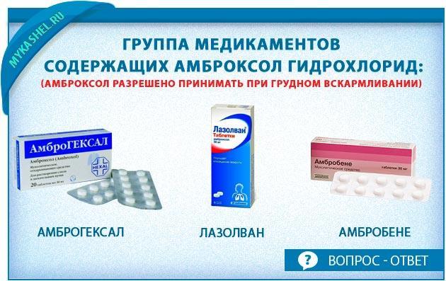 таблетки от кашля при грудном вскармливании