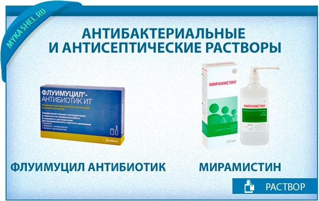 Антибактериальные и антисептические растворы для небулайзеров