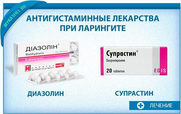 Антигистаминные лекарства при ларингите