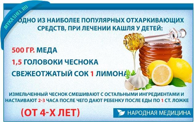 Чеснок мед лимон вкусно и полезно