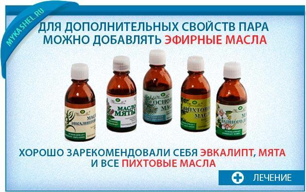 Эфирные масла для ингаляций от мокрого