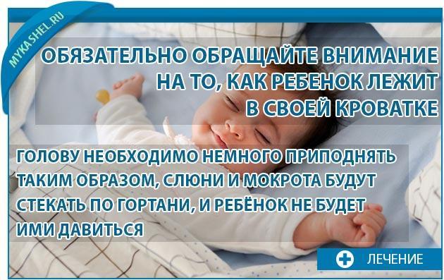 Как лежит ребенок в кроватке при кашле от зубов
