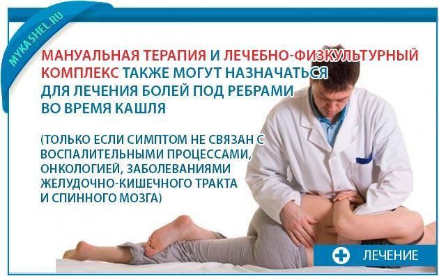 Мануальная терапия и физкультура