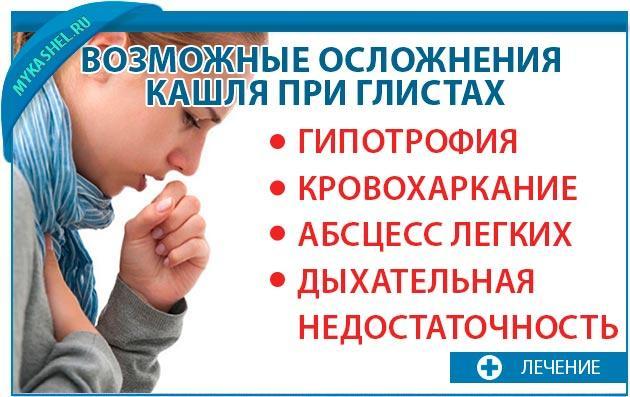 Осложнения при глистах и кашле