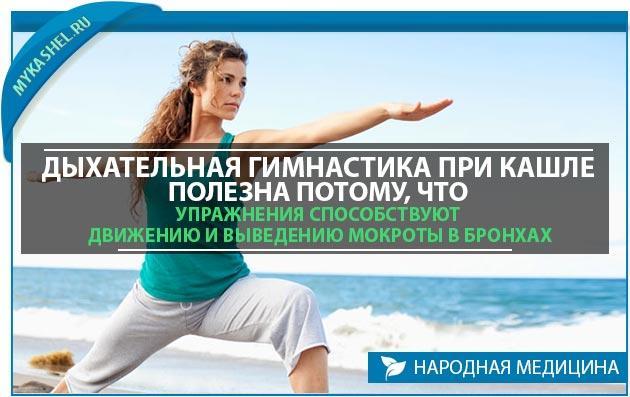 Польза дыхательной гимнастики от кашля