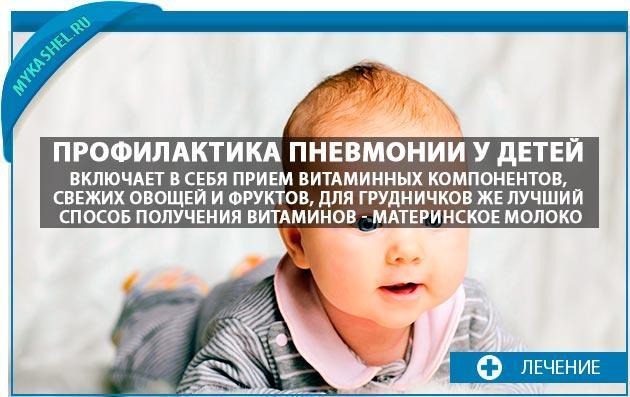 Профилактика у детей болеющих воспалением легких