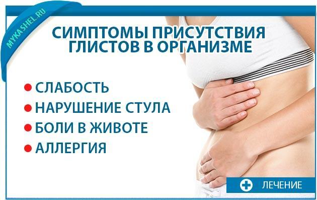 Симптомы что у вас глисты