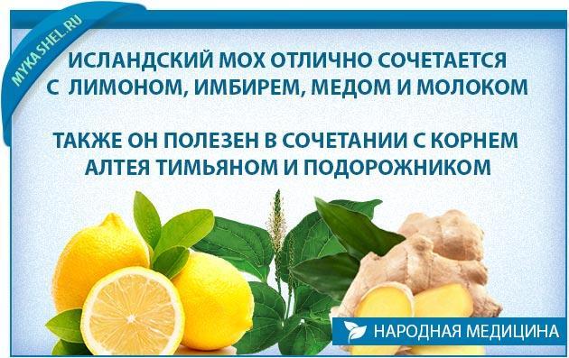 Сочетается с имбирем медом лимоном
