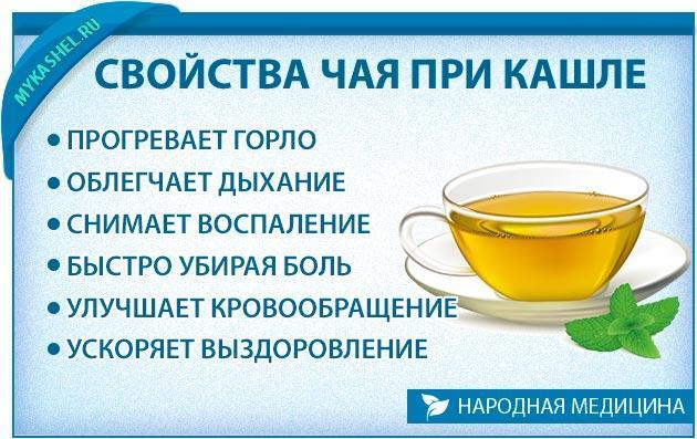 Свойства целебного чая