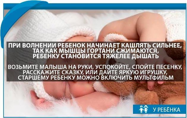 Важно успокоить ребенка при гавкающем кашле