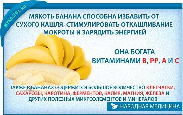 для отхаркивания дома подойдут и Бананы